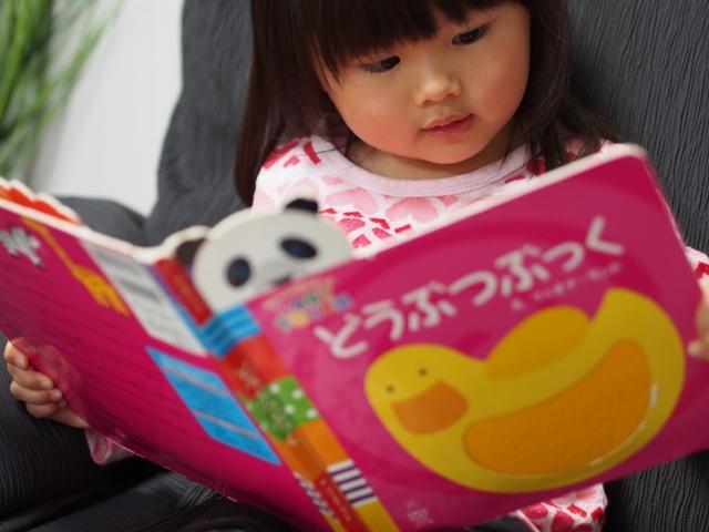 林明子さんの絵本を実際に3歳に読み聞かせてみた
