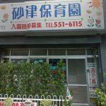 福岡県北九州市 砂津保育園の園長 佐藤良子容疑者2歳児に虐待容疑で逮捕!